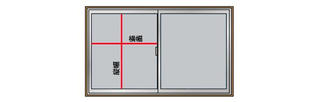 窓ガラスの採寸
