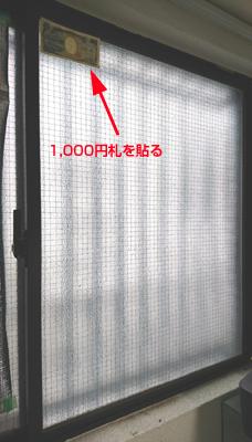 窓ガラスに1,000円札を貼ってサイズ確認