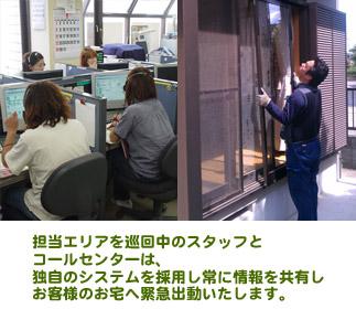 安心コールセンター